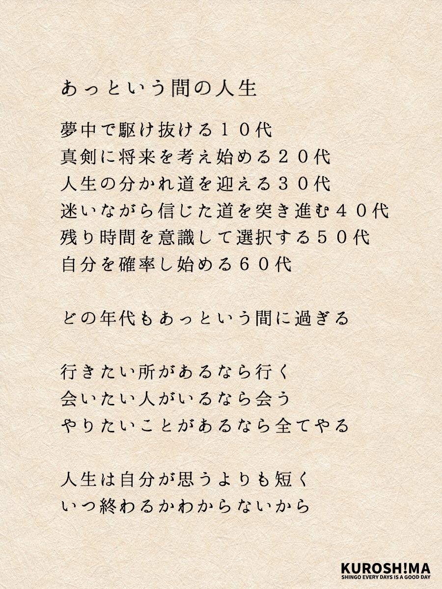 あっという間の人生   黒島伸悟のブログ